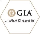 GIA資格保持者在籍