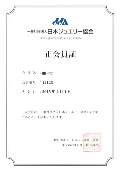 コロナ『緊急事態宣言全面解除』   「札幌の宝石(ジュエリー)買取専門店」
