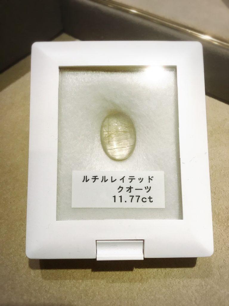 ルチルレイテッドクォーツ「札幌の宝石(ジュエリー)買取専門店」