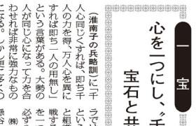 道新スポーツ(2015/8/3掲載)